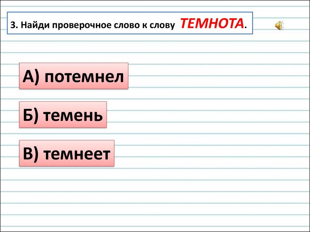 Контрольный диктант Работа над ошибками Тестовая работа Урок  8