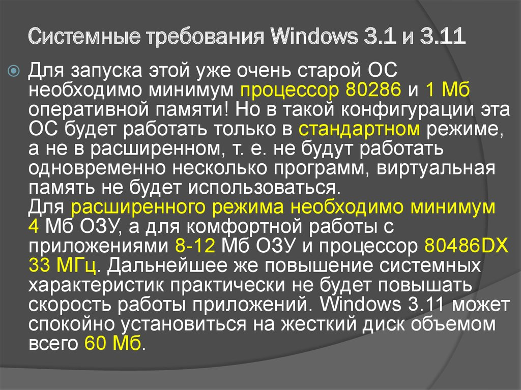Системные требования Windows 3.1 и 3.11