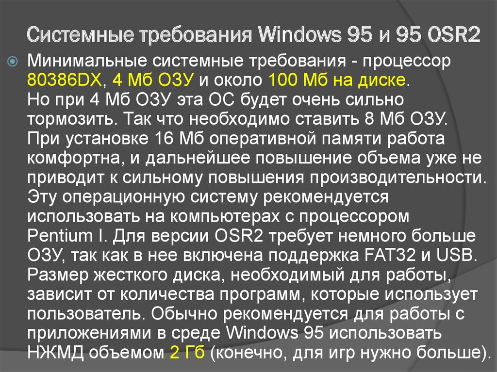 Системные требования Windows 95 и 95 OSR2