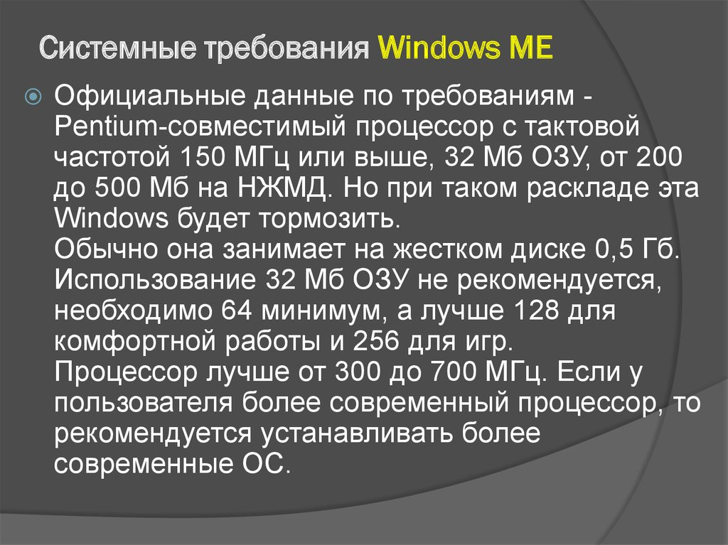 Системные требования Windows ME