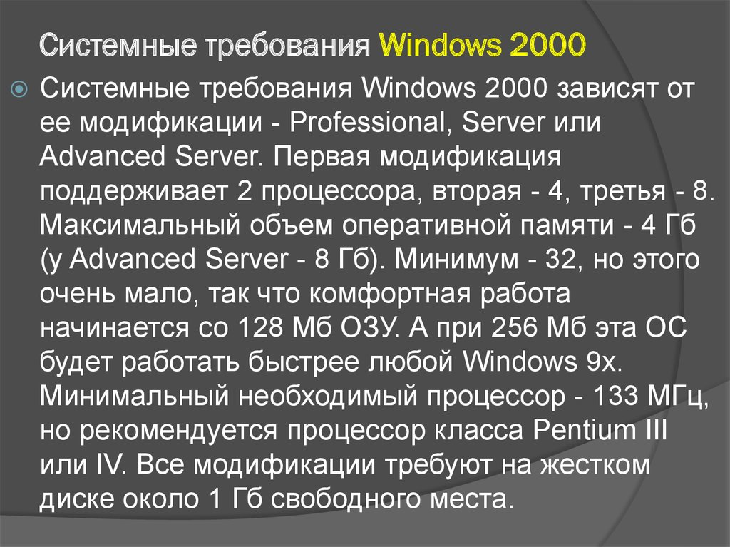 Системные требования Windows 2000