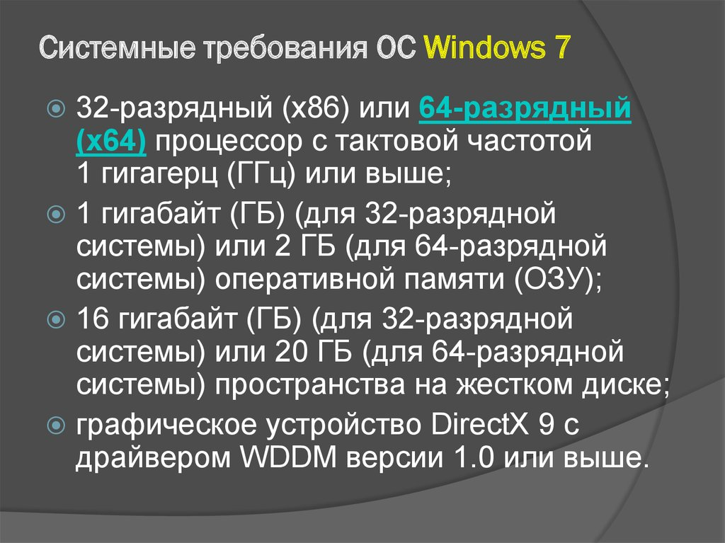 Системные требования ОС Windows 7