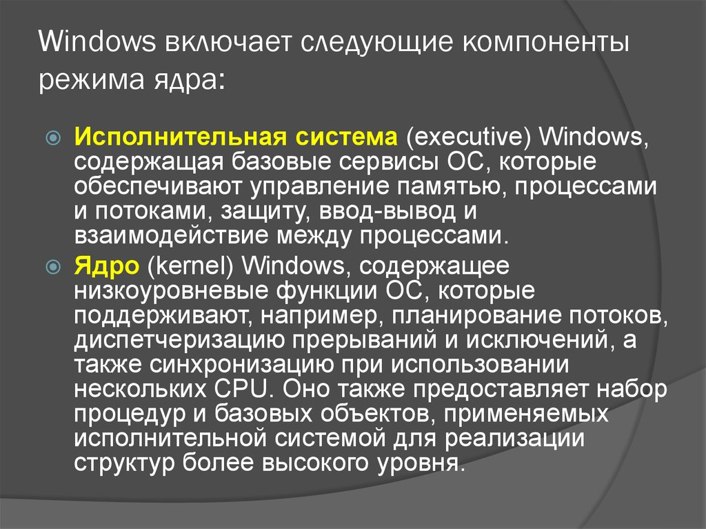 Windows включает следующие компоненты режима ядра: