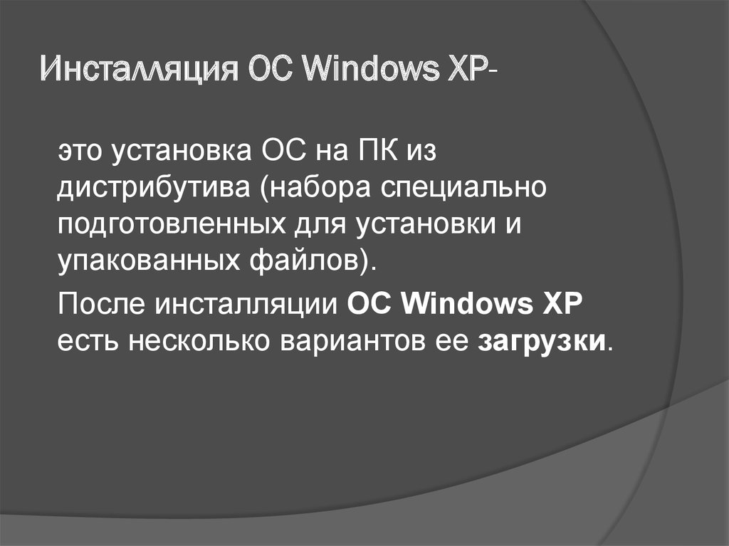 Инсталляция ОС Windows XP-