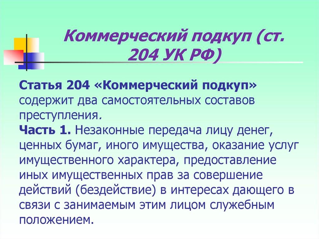 Часть 2 статья 19 закон 25 фз