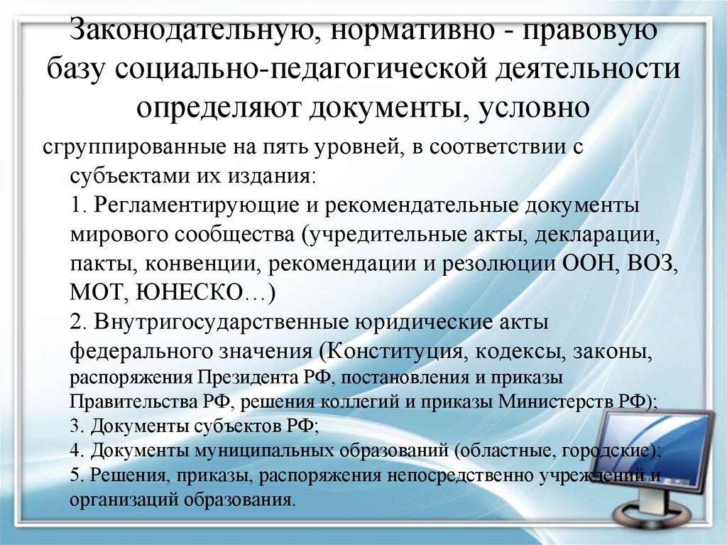 Нормативно-правовая база оценки предприятий в рф.шпаргалка