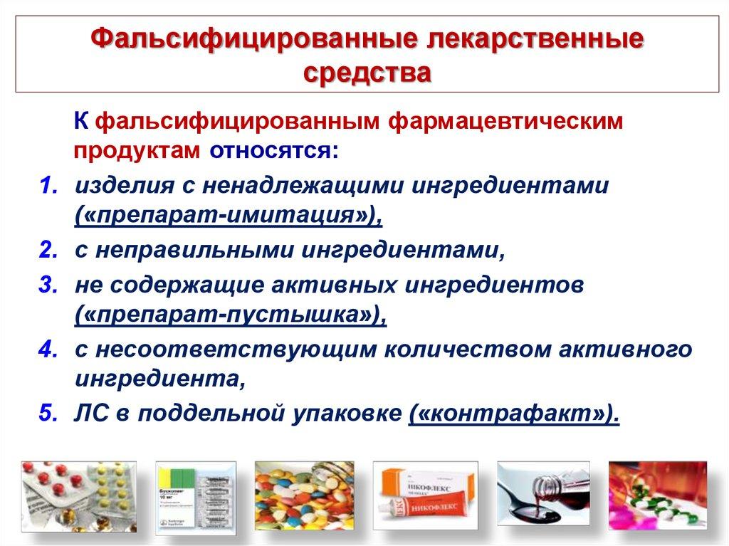 Правила уничтожения фальсифицированных лекарственных средств