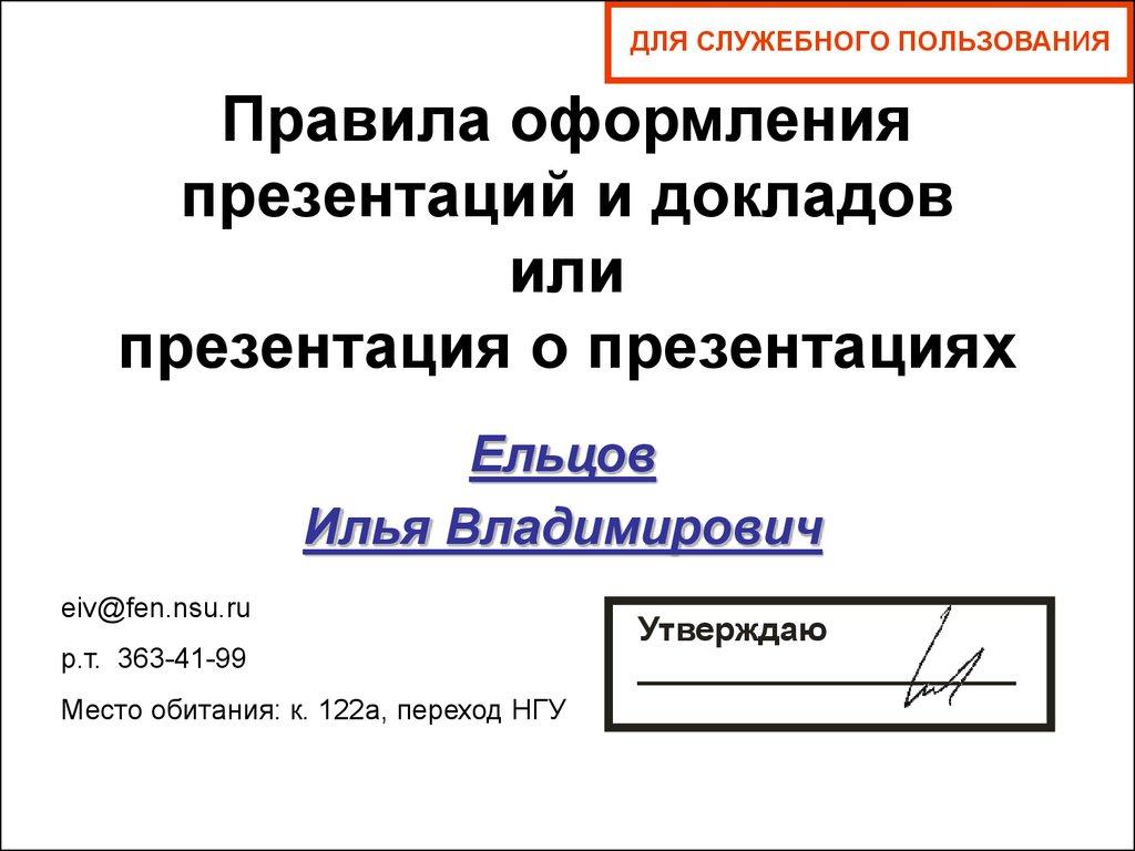 Правила оформления презентации к докладу 4383