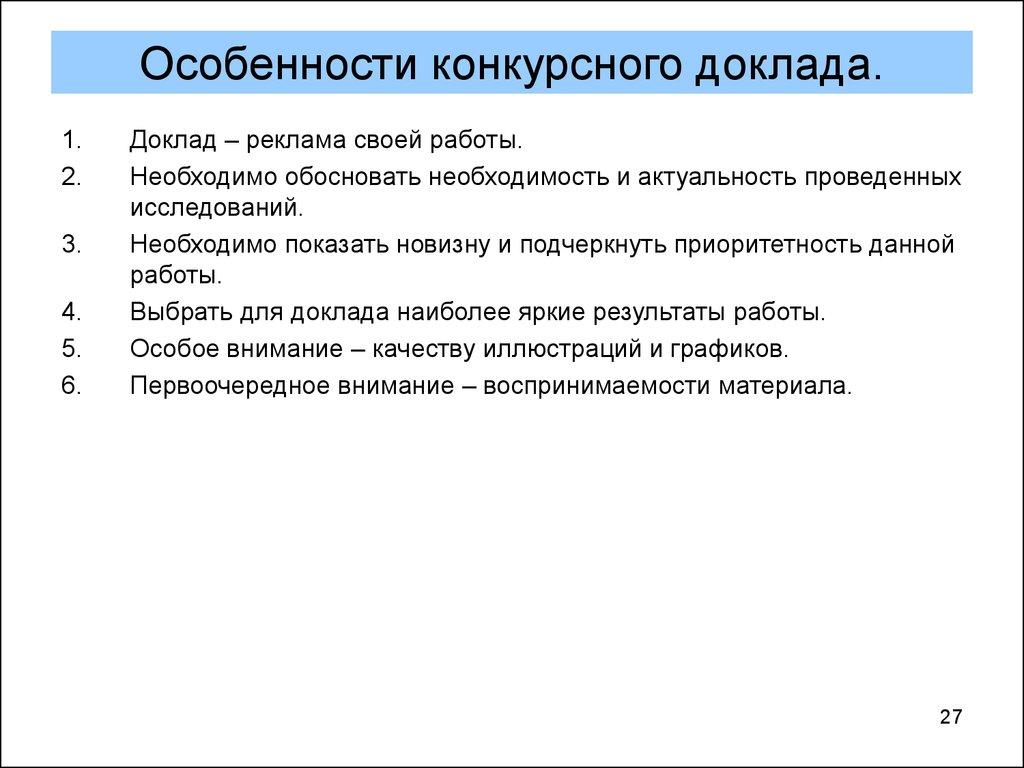 Что такое актуальность в докладе 49
