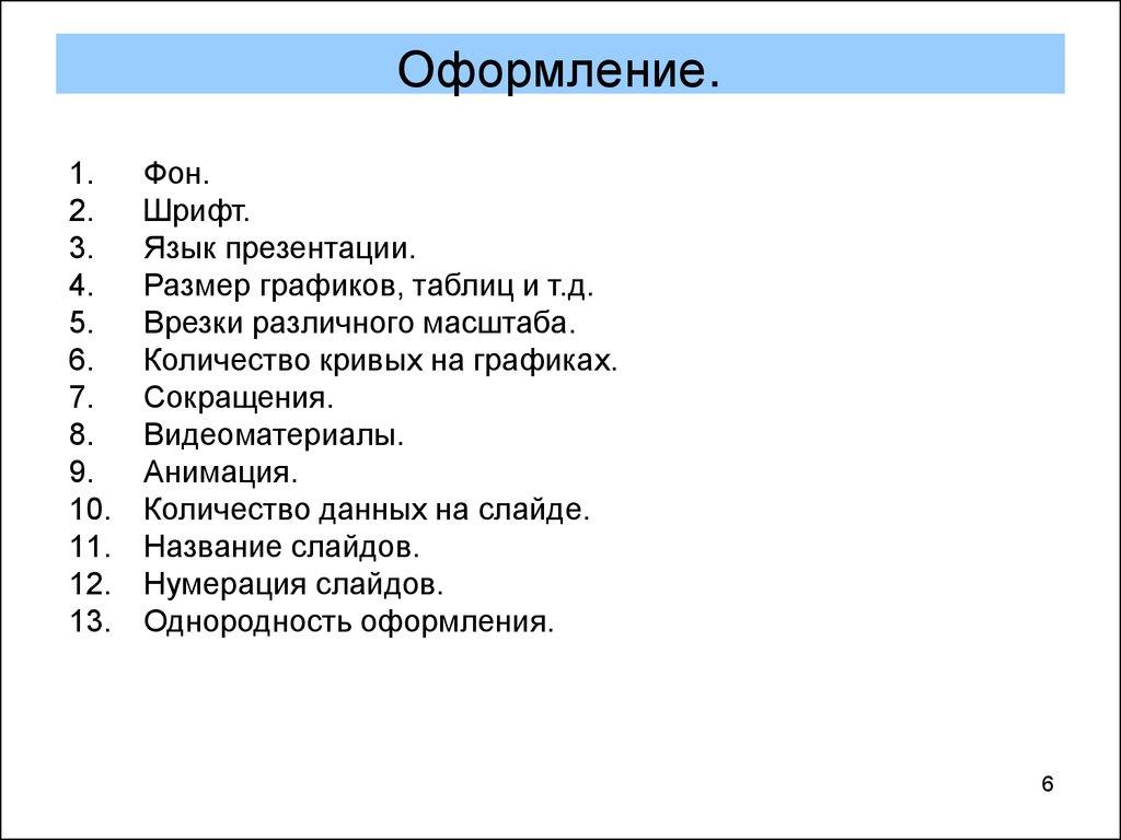 Правила оформления презентации к докладу 4096