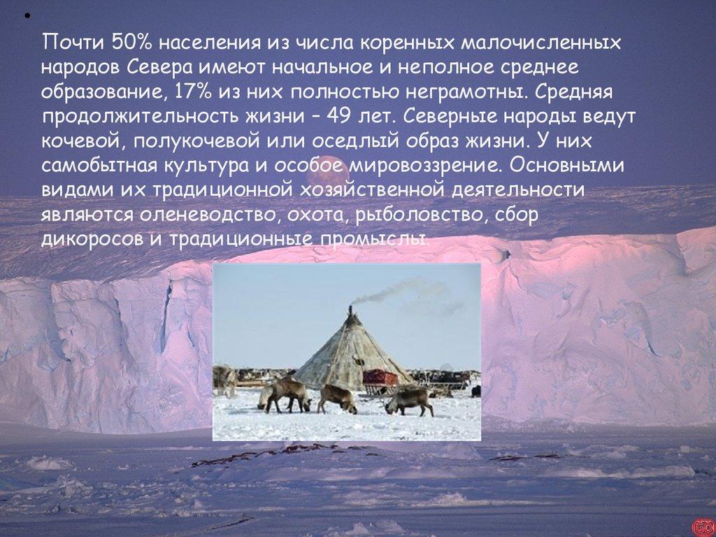 Культура народов ямала реферат 5833