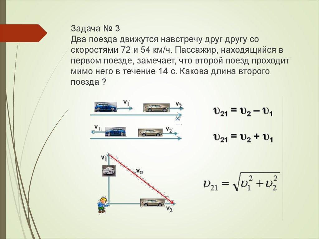 Задача по физике на относительность решения практикум решения задач по физике 8 класс