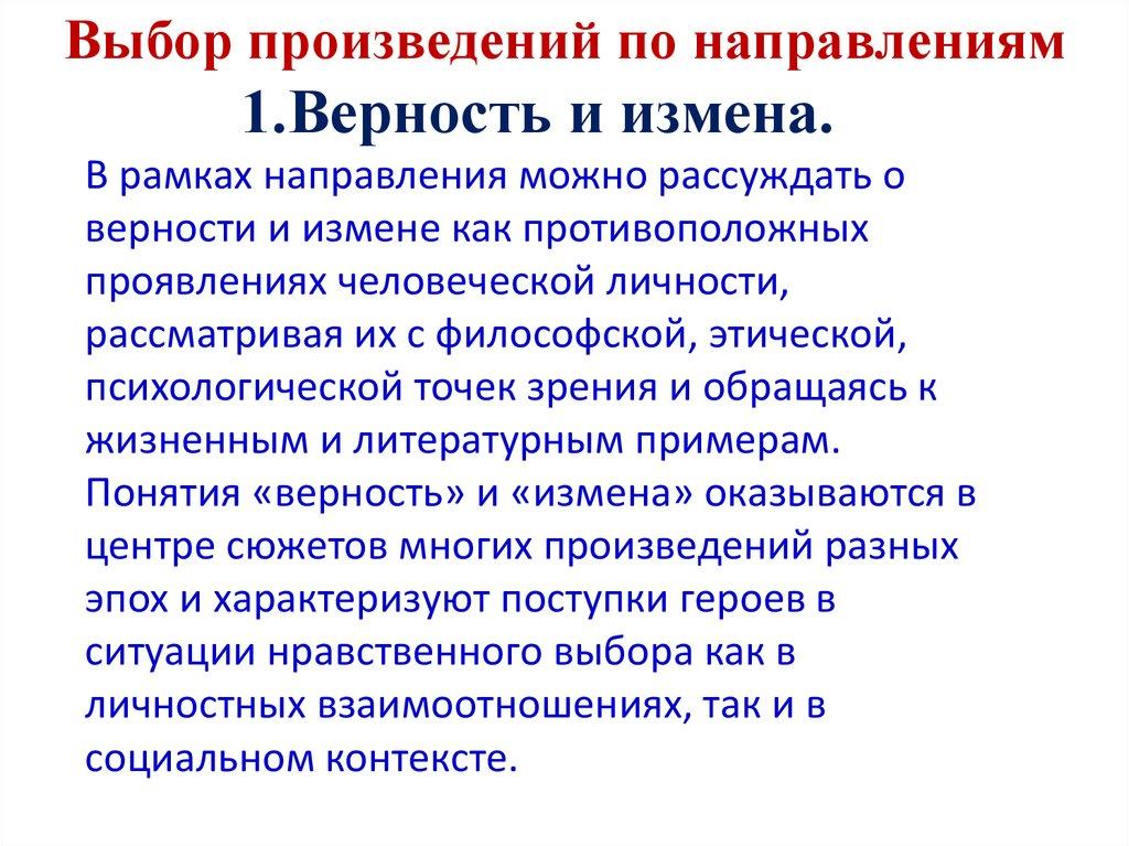 sochinenie-a-mozhet-eto-lyubov-k-cheloveku