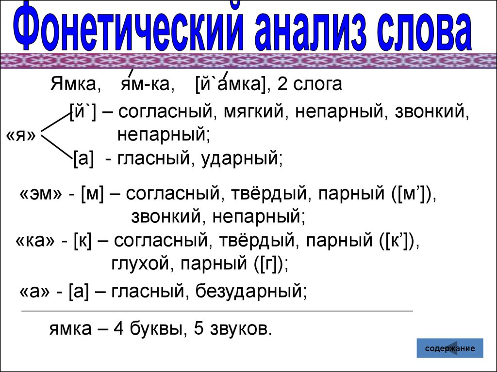 шклярова русский язык 5 класс