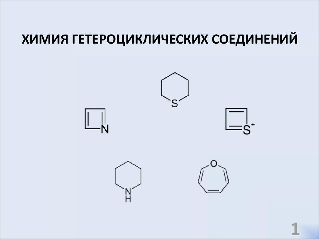 Джоуль миллс химия гетероциклических соединений