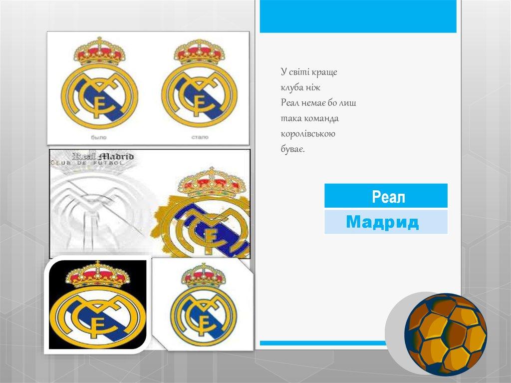 Футбольный клуб испании 5 буквы