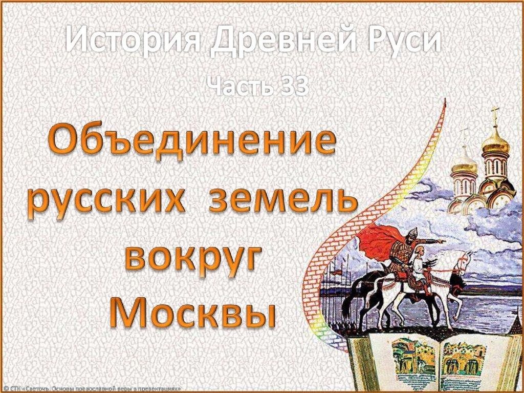 prezentatsiya-moskva-tsentrom-pravoslaviya-na-rusi