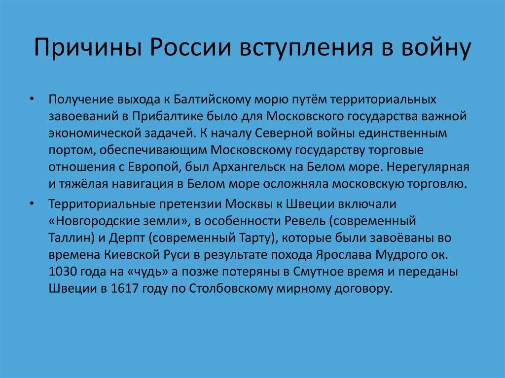 готового бизнеса причины вступления россии в 1 мировую пенопласт (он