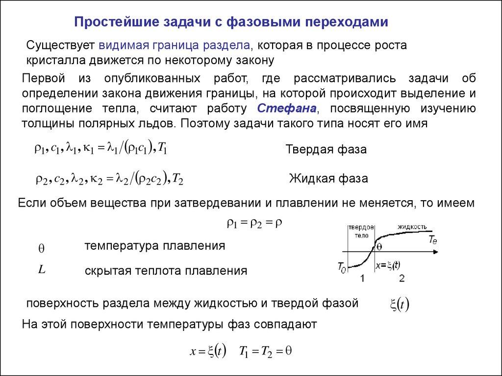 Решение задач по фазовому равновесию решение задачи по информатике на языке с