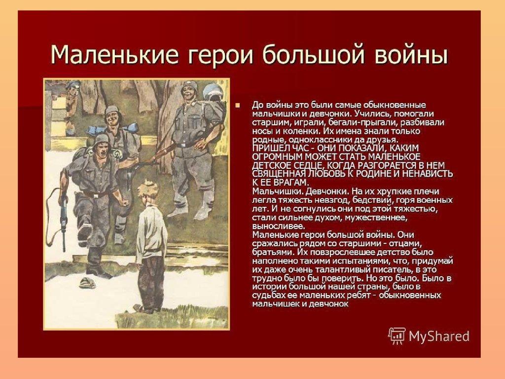 Красносельском районе все подвигтэи в отечествиную войну мотив настоящей