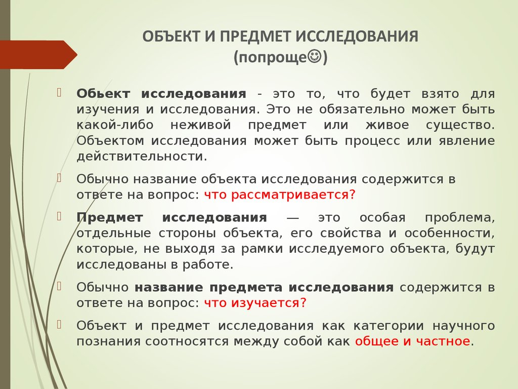 В предмет исследования шпаргалка документоведении и объект