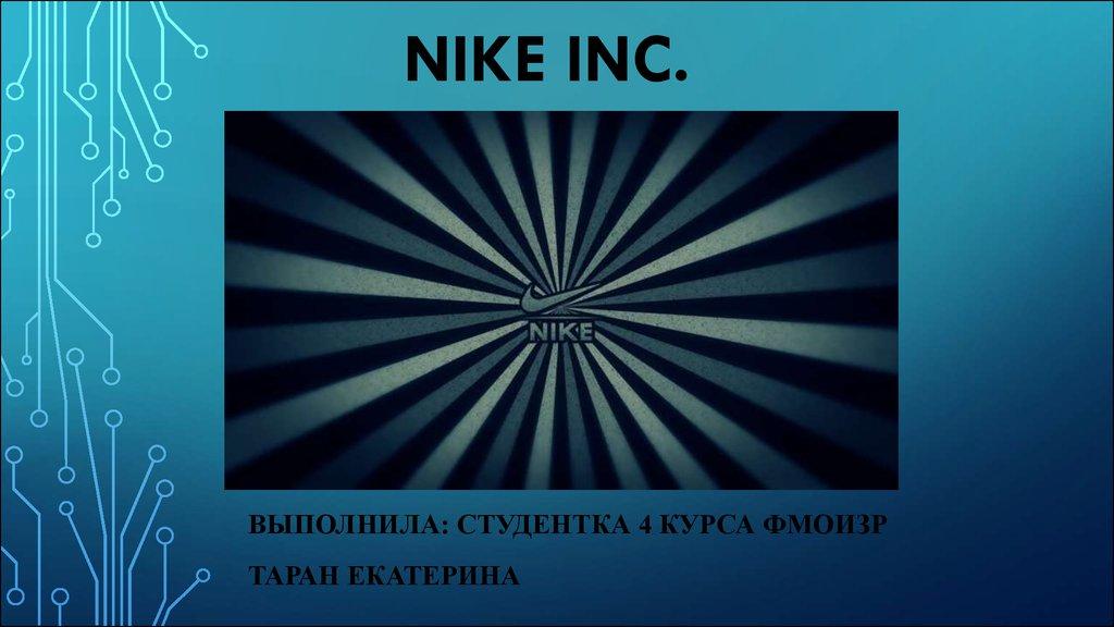 1022d122959e Nike -всемирно известный производитель спортивных товаров ...