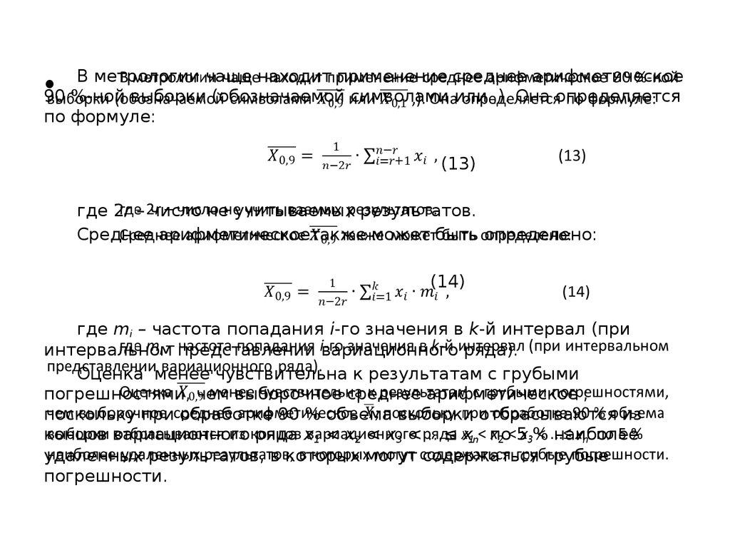 Критерий пирсона формула экспериментальной частоты попадания результатов измереня в интервал
