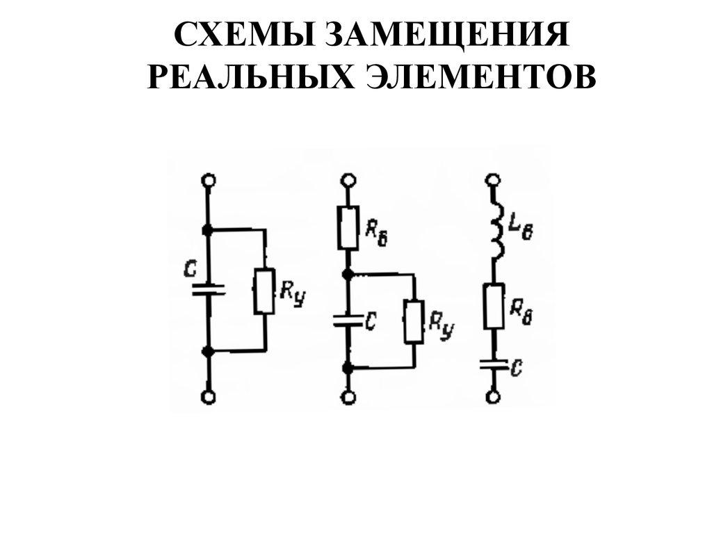 Электроника и схемотехника