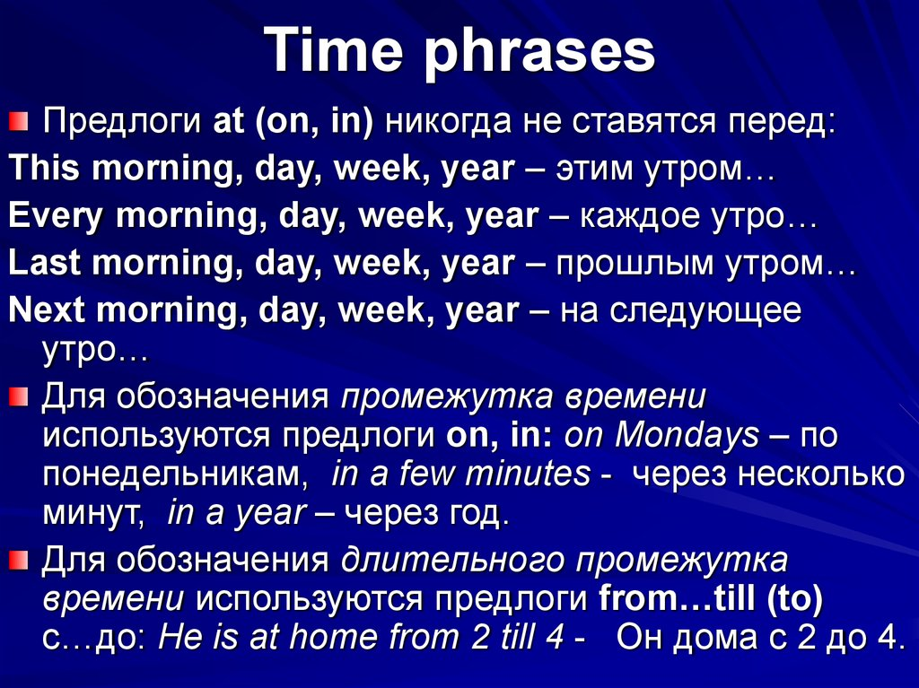 Time phrases