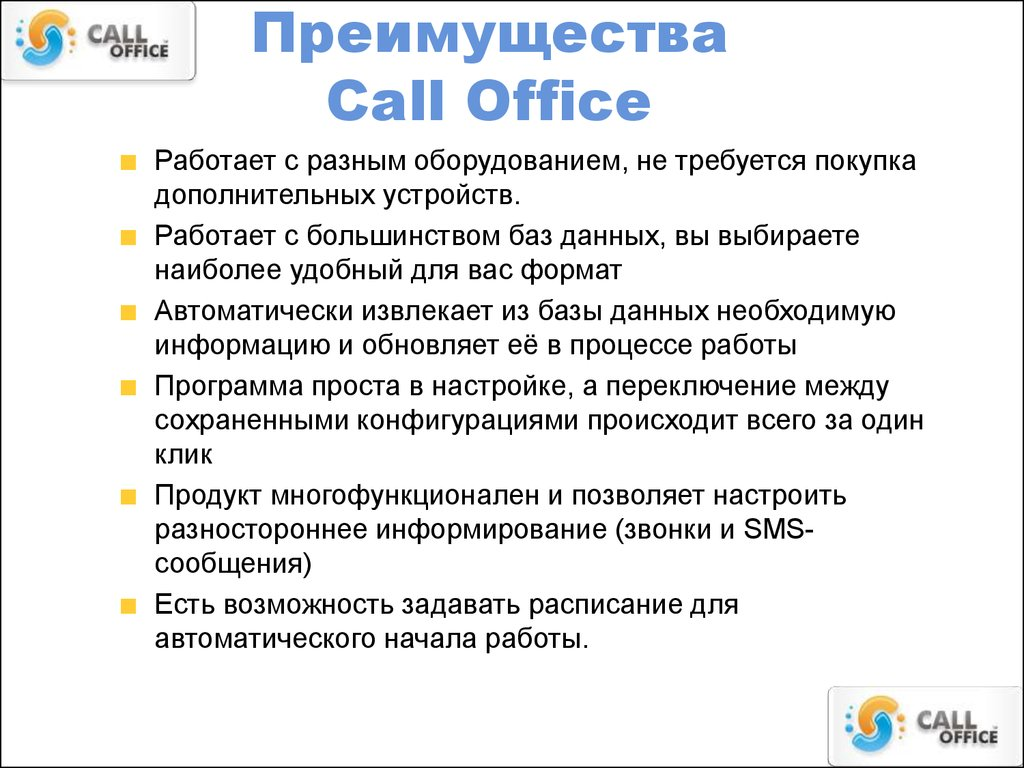 Преимущества Call Office