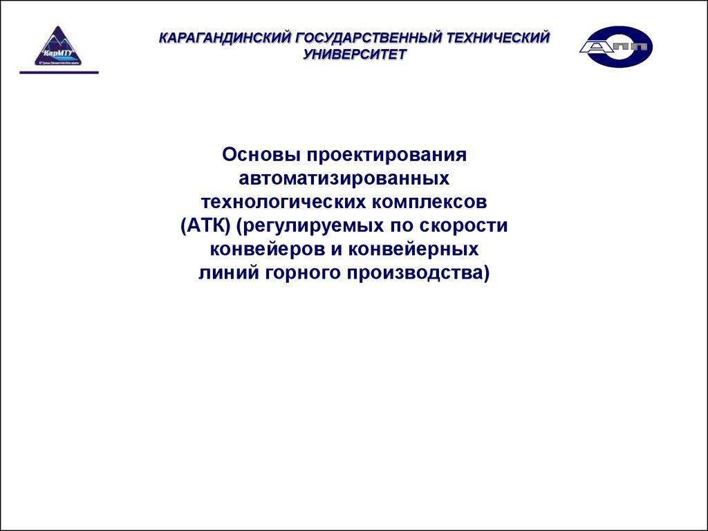 Проектирование транспортеров каршеринг москва транспортер