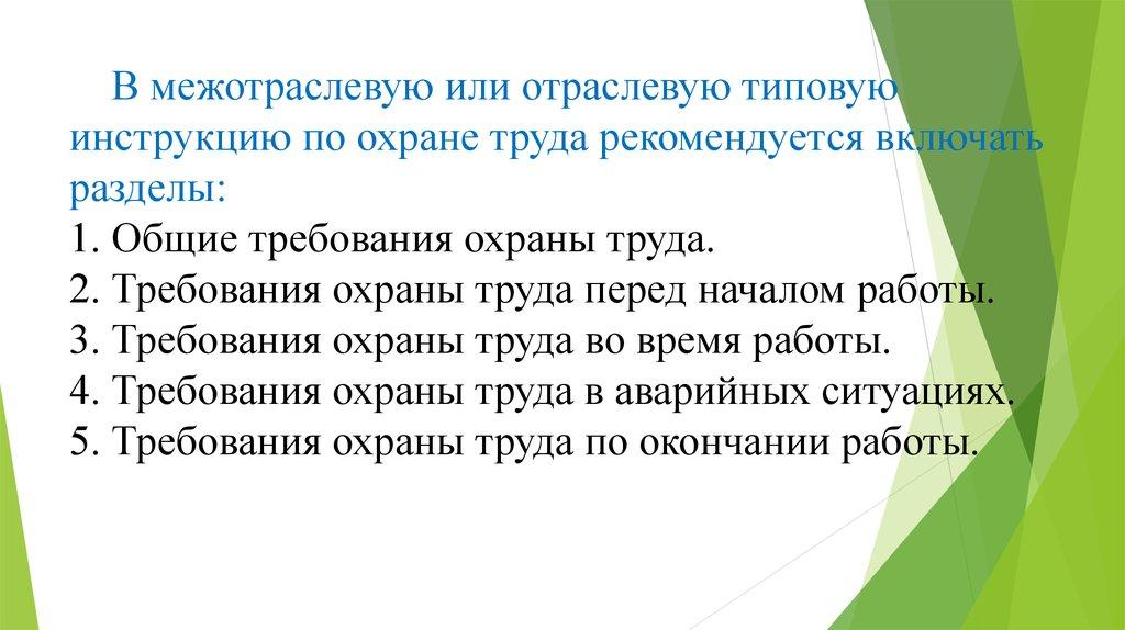 Рыбинск Кострома межотрослевая инструкция по охране труда 2014 собой представляет кизил