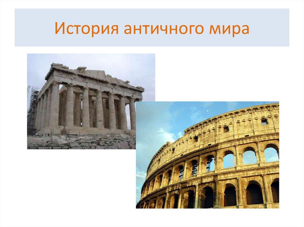 Картинки, картинки древний мир история