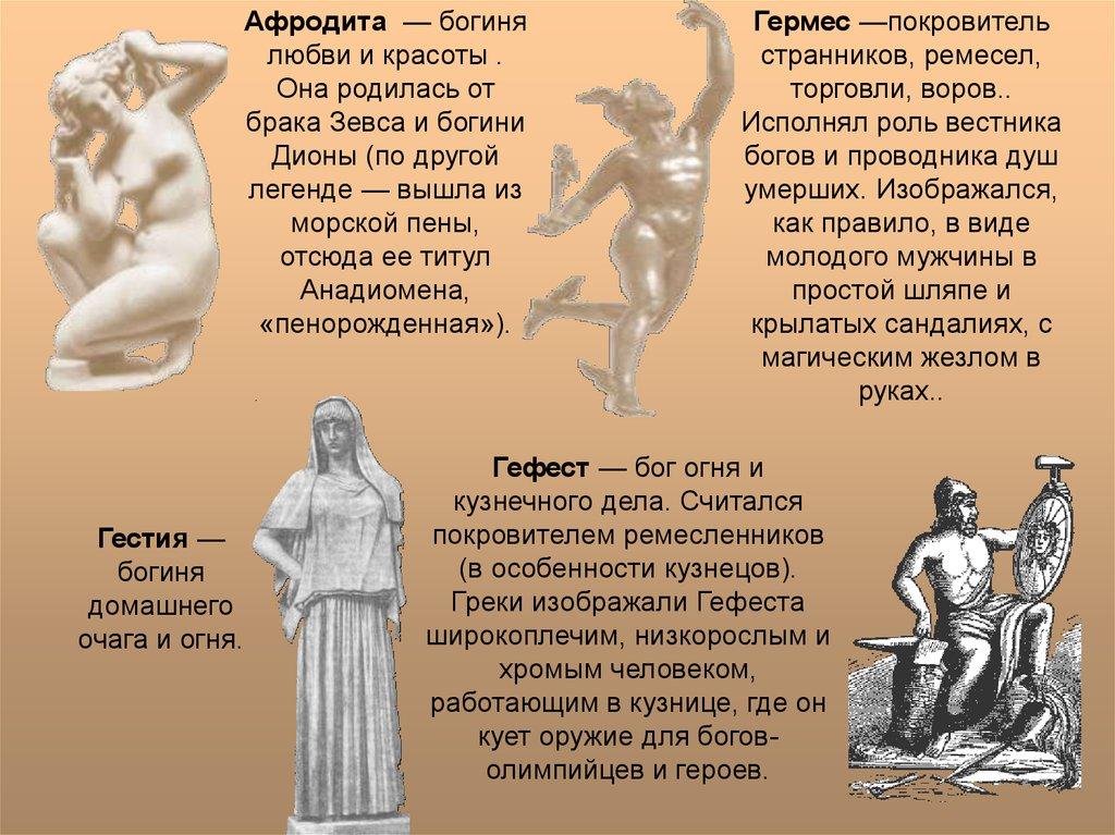 греция мифы и секс