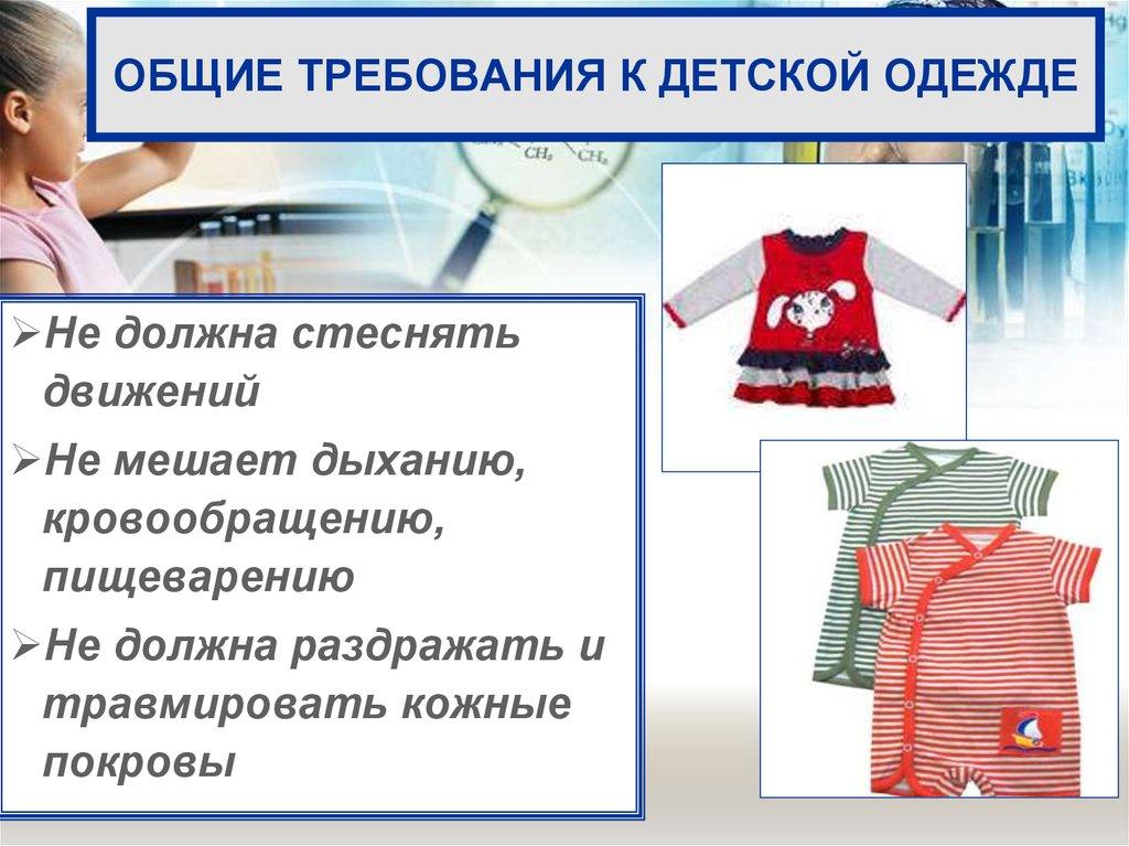К шпаргалка детей требования одежде гигиенические