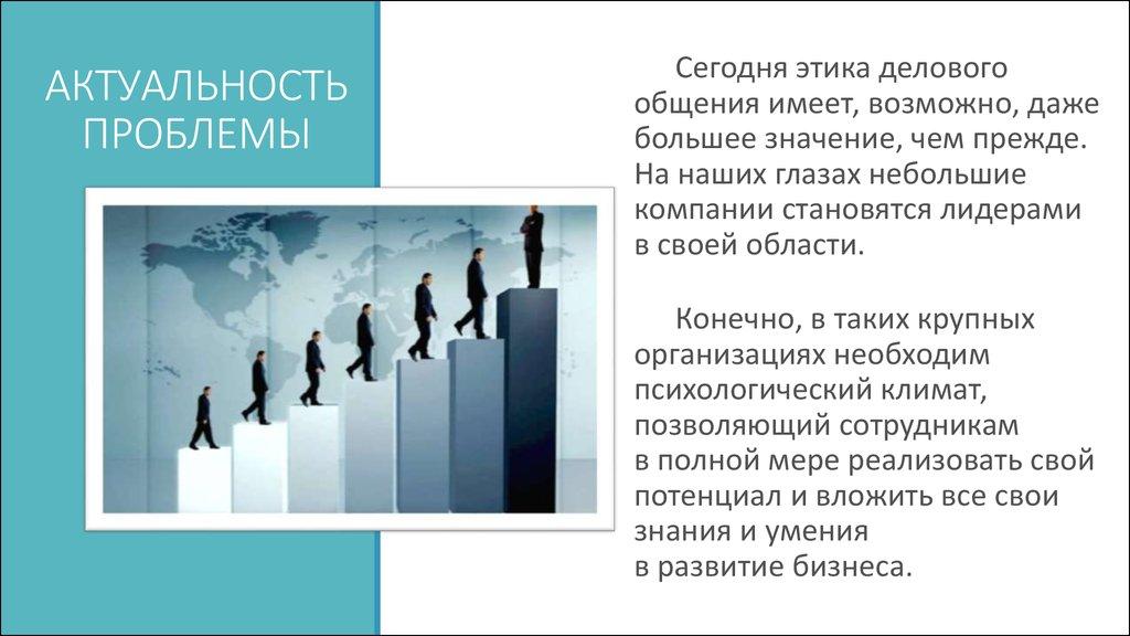 название: этика бизнеса и делового общения любимой