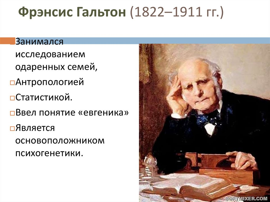 different theories of psychology by galton Theories of psychology understand the intricacies to the science of the mind learn how the many branches of psychology differ from one another and how and where they overlap.