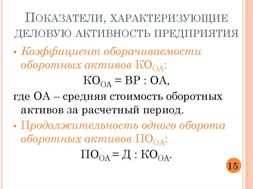 расчет деловой активности формула