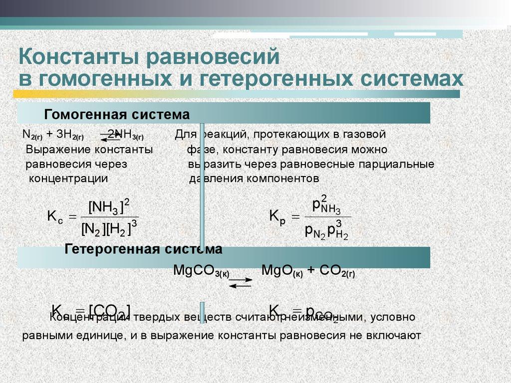 Химическое равновесие в гетерогенных и гомогенных реакциях
