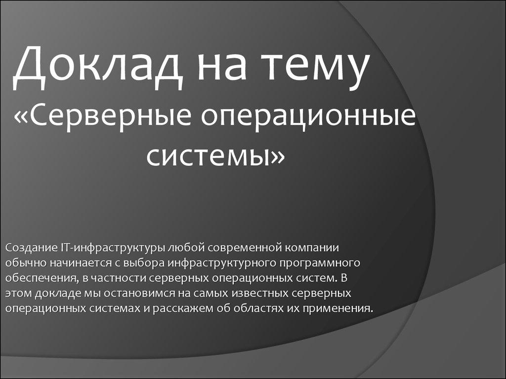 Доклад на тему операционные системы 5018