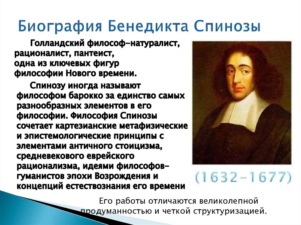 an analysis of the work of baruch spinoza and its influence in philosophy Baruch spinoza – the pantheist the principals of cartesian philosophy, which is the only work publish under his own name spinoza's philosophy essay example.