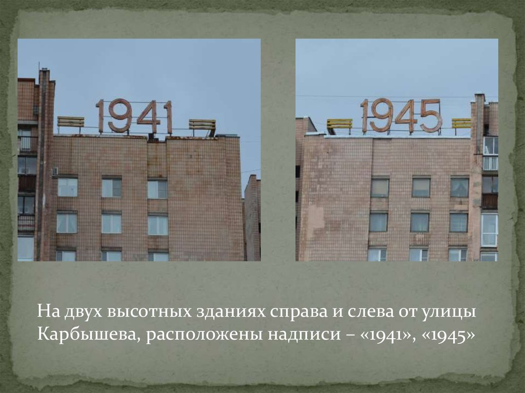 Bildergebnis für дома 1941 1945 площадь мужества