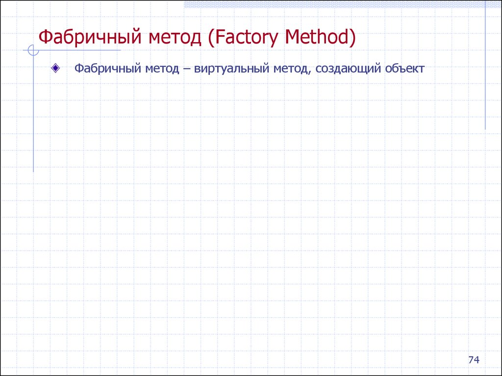 Фабричный метод (Factory Method)