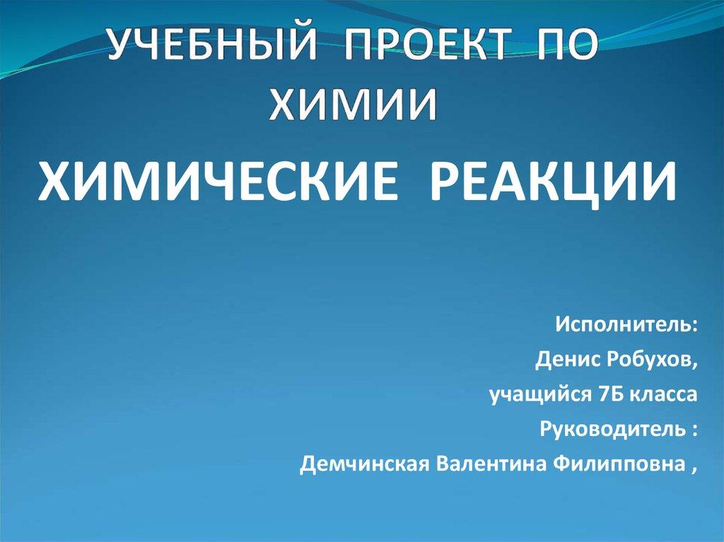 lektsii-na-temu-tipi-himicheskoy-reaktsiy-8-klass-kovalenko-obshiy-kurs