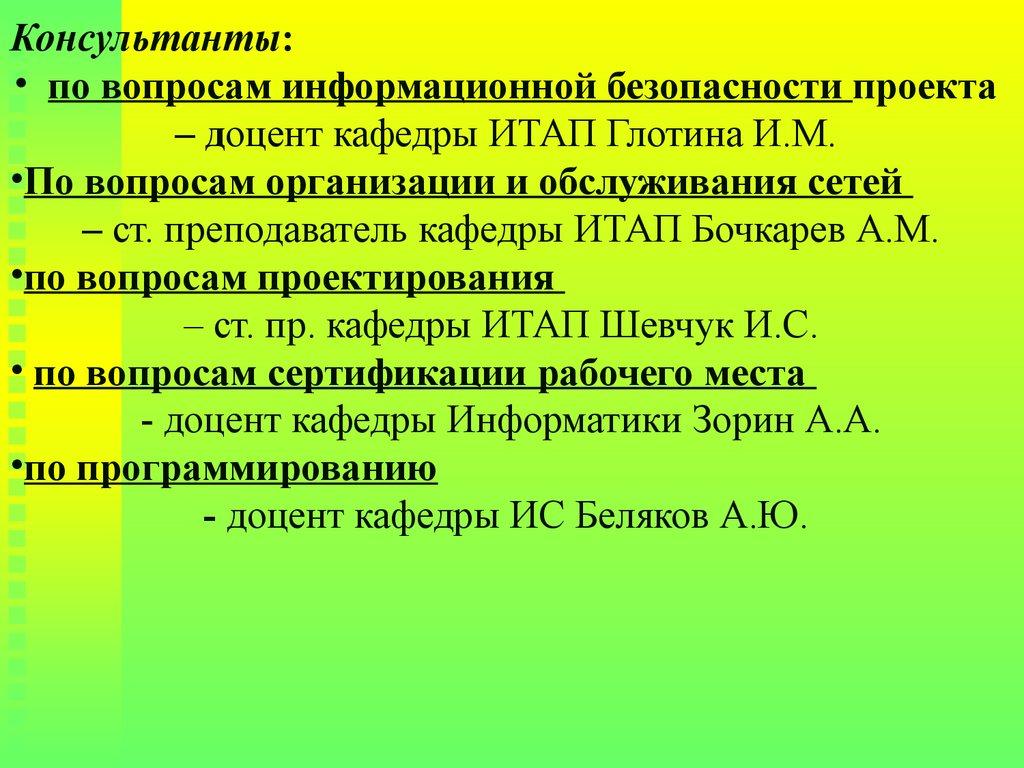 Дипломное проектирование Методические рекомендации ПГСХА имени  8
