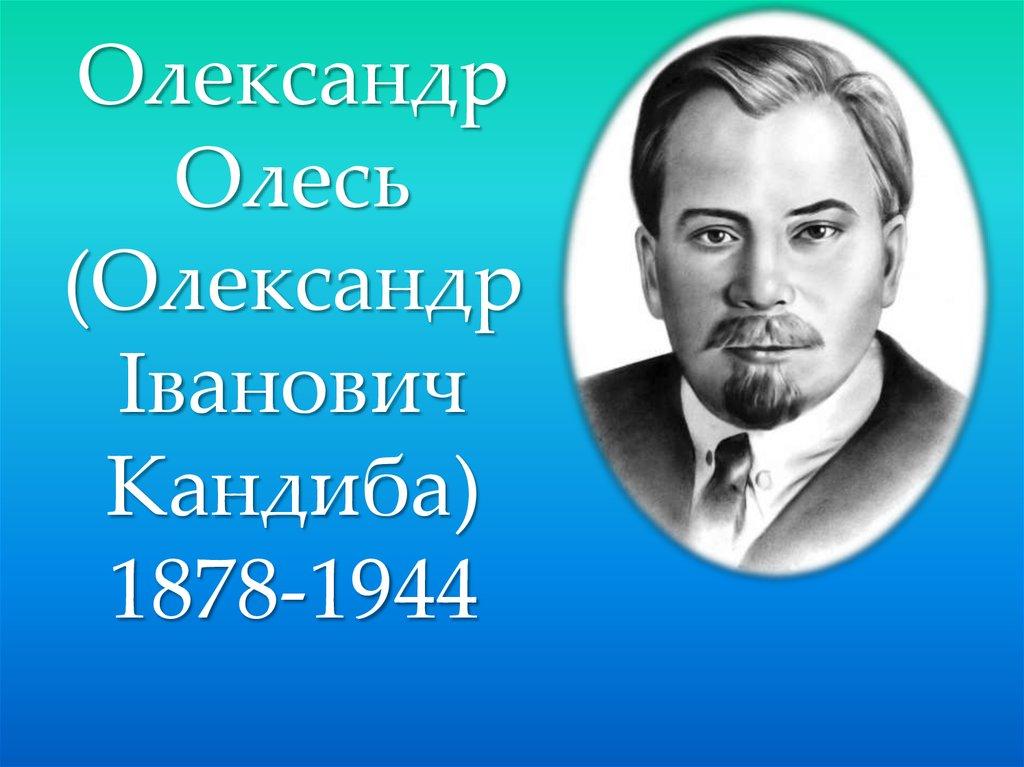 Олександр Олесь (Олександр Іванович Кандиба) - презентация онлайн