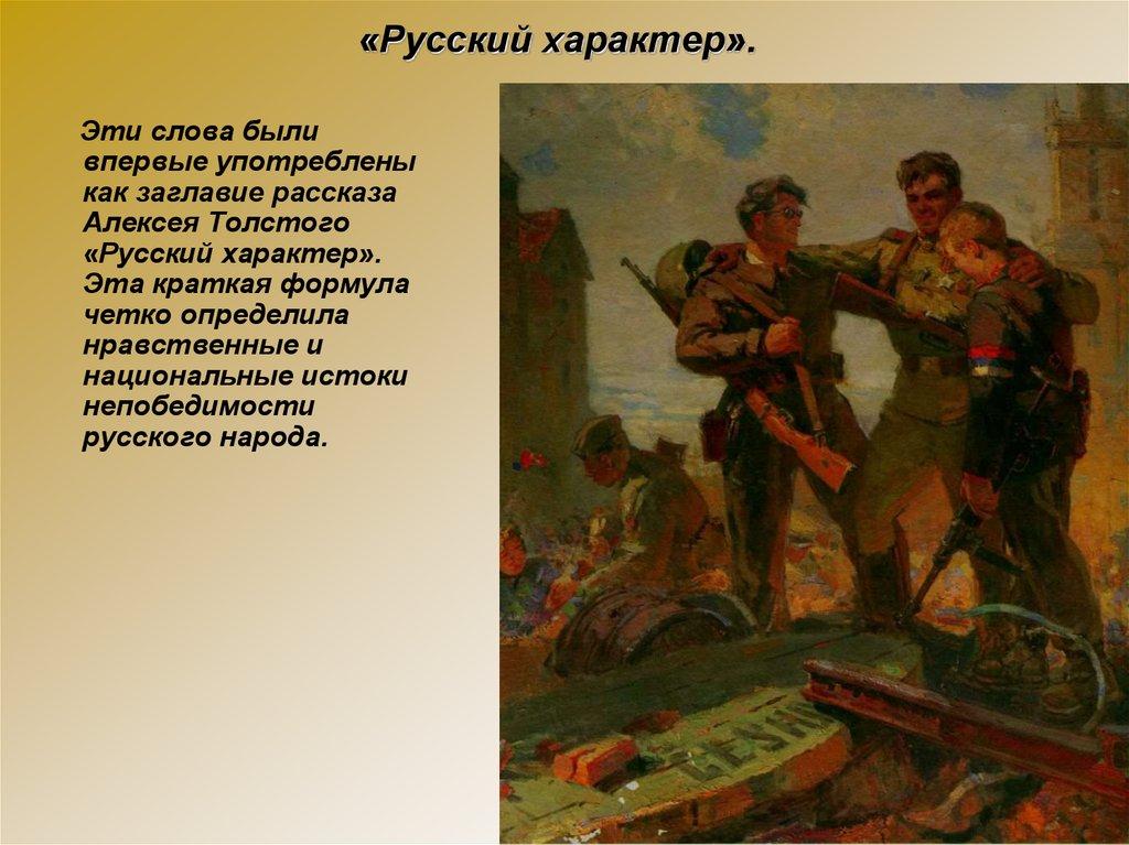 картинки русского человека характер кардашьян серой водолазке