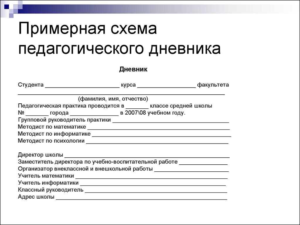 Педагогическая практика презентация онлайн Примерная схема педагогического дневника