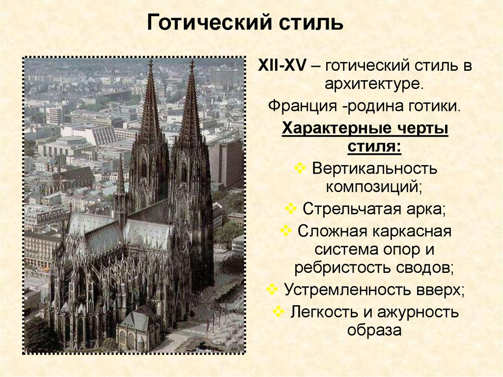 difference in gothic and romanesque architecture essay Starting with the romanesque style, and later the gothic style architecture, churches began to become massive monuments built to house sculptures, be early tourism destinations, and simply allow the people in growing cities to all worship at one central location.