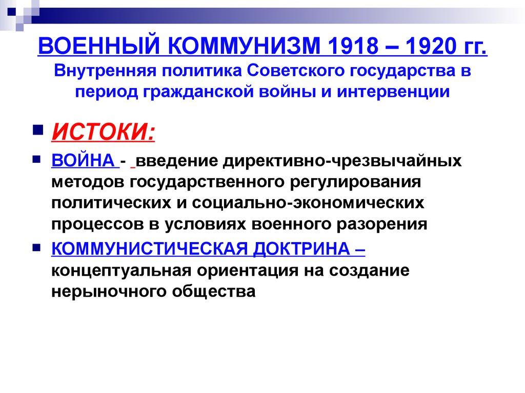 Внутренняя политика советского правительства 1917-1920 экономическая политика